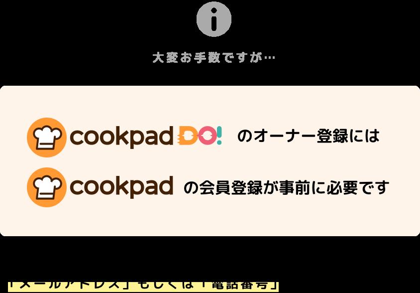 cookpadの会員登録が事前に必要です