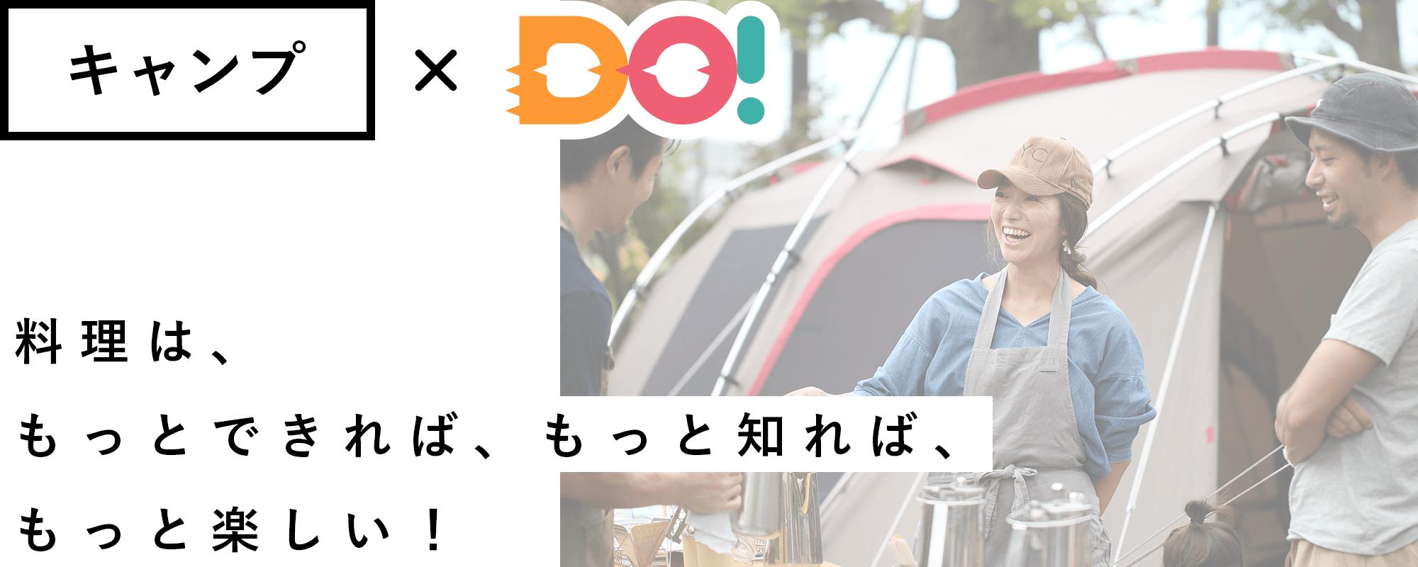 キャンプ×Do!