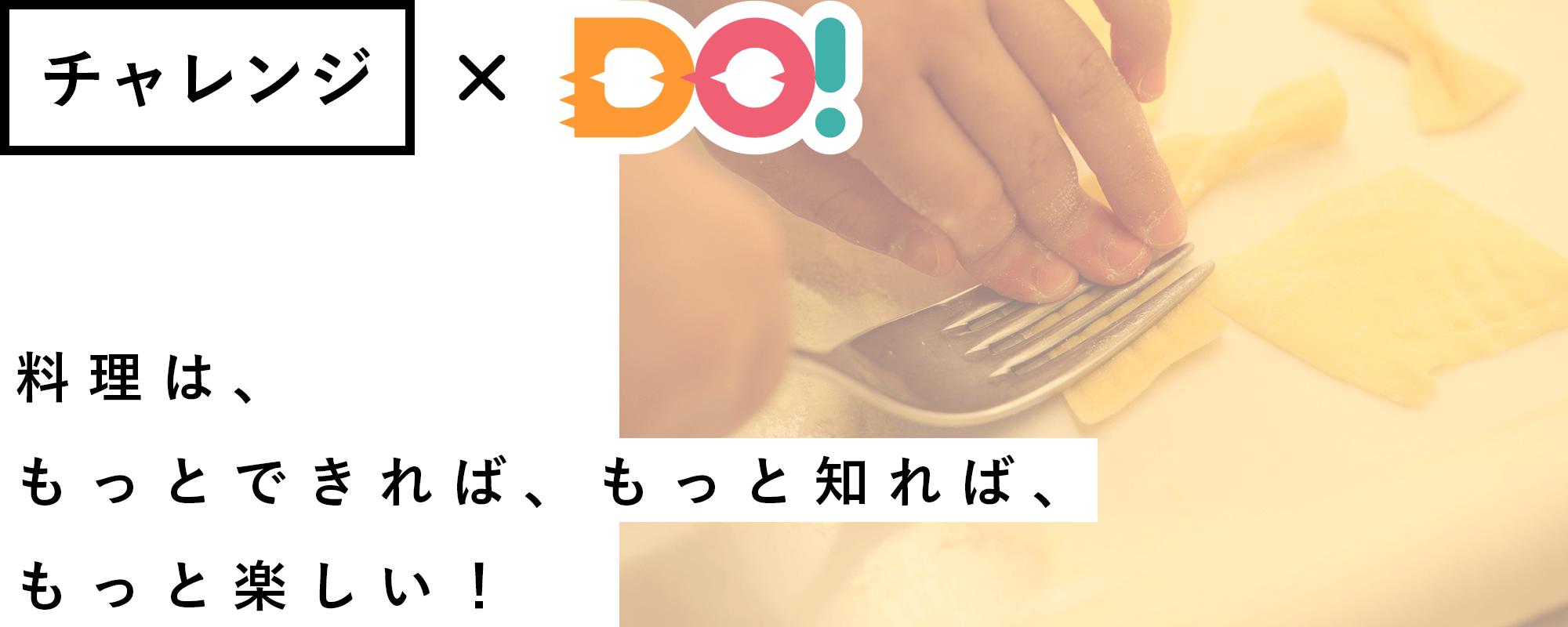 チャレンジ×Do!
