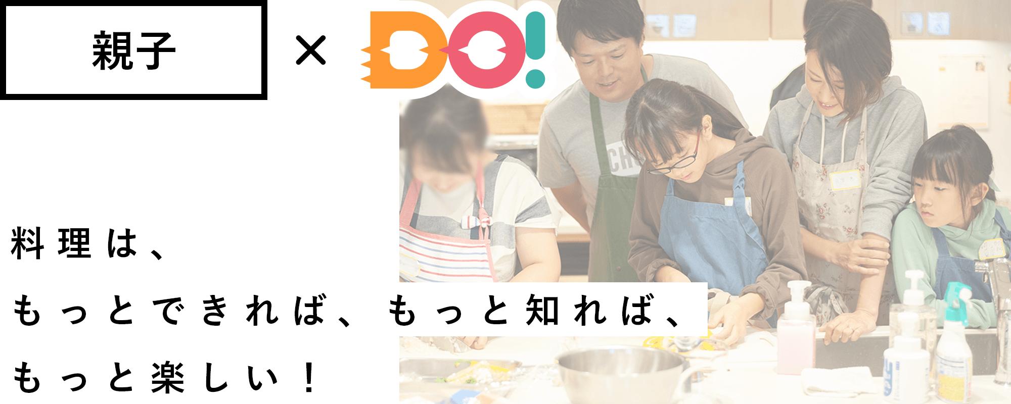 親子×Do!