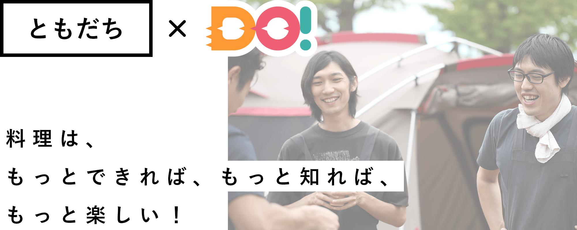 ともだち×Do!