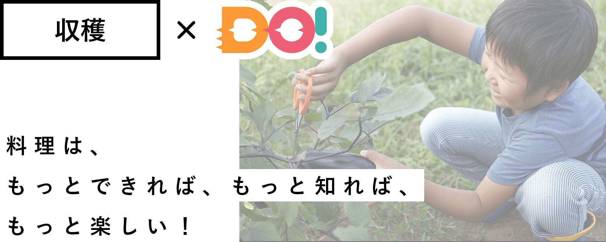 収穫×Do!