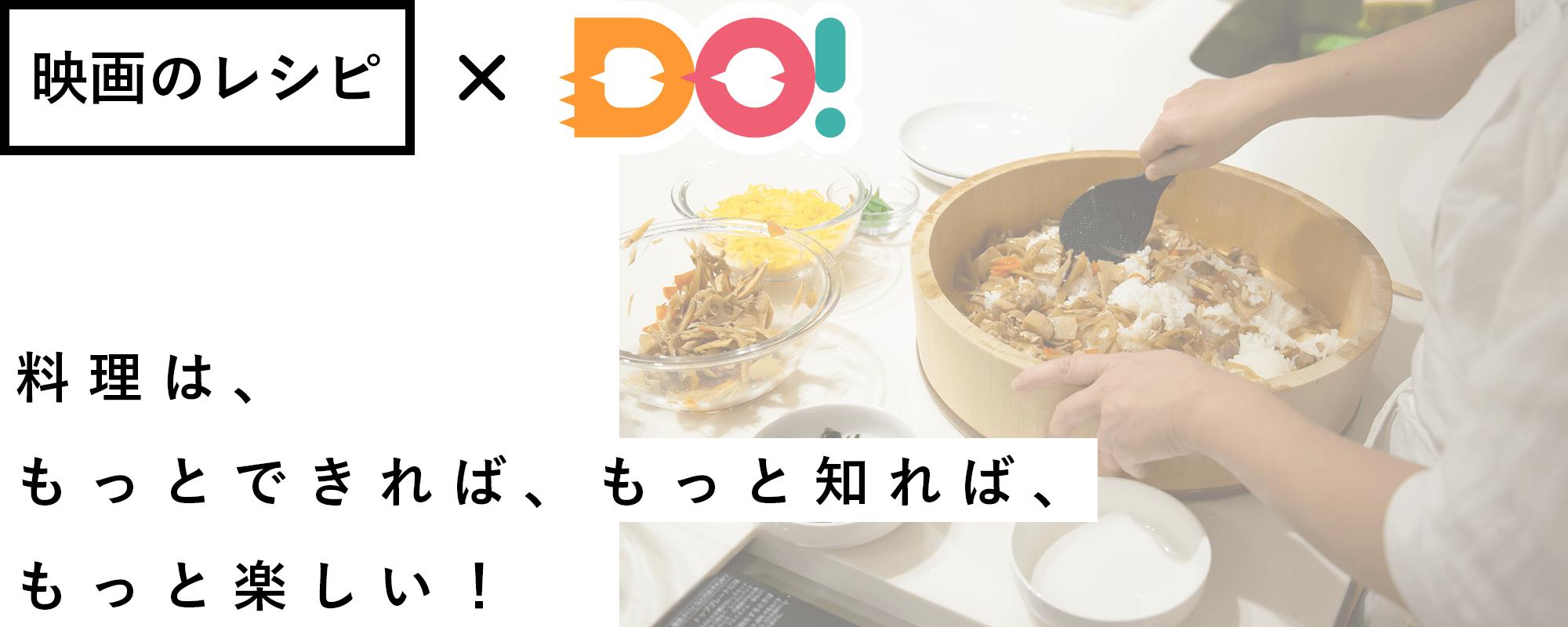 映画のレシピ×Do!