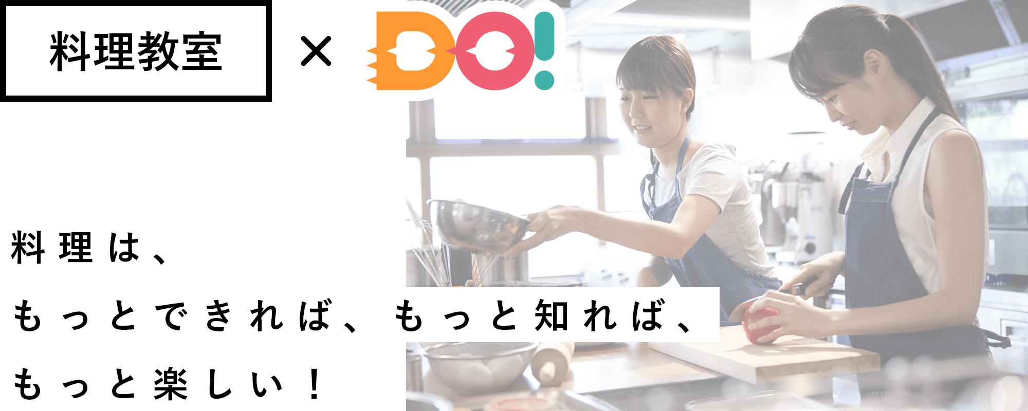 料理教室×Do!