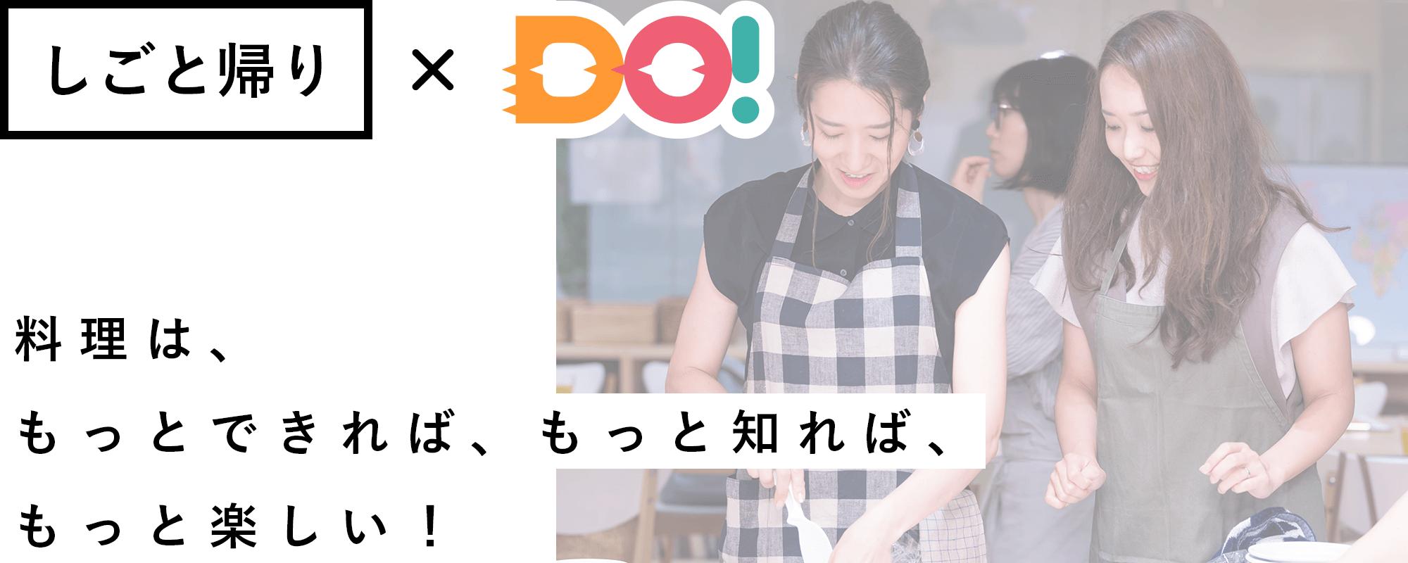 しごと帰り×Do!