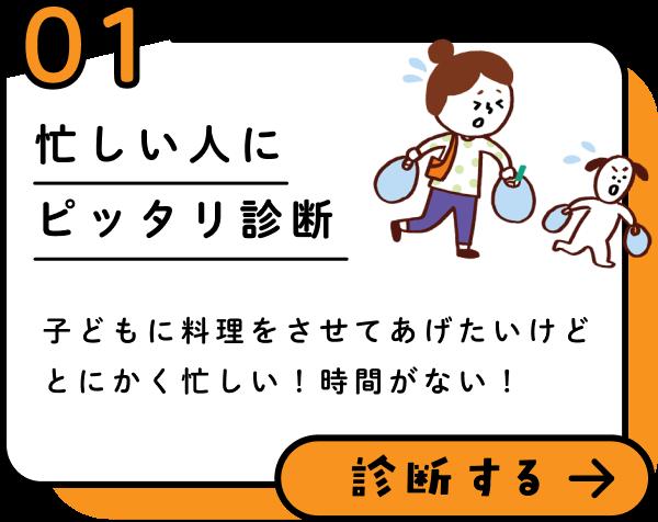 01 忙しい人にピッタリ診断 子どもに料理をさせてあげたいけどとにかく忙しい!時間がない!