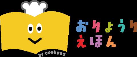 Cookpad by おりょうりえほん