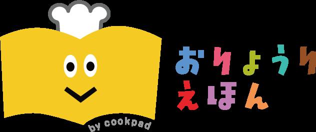 おりょうりえほん by cookpad