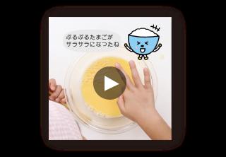 料理動画のイメージ