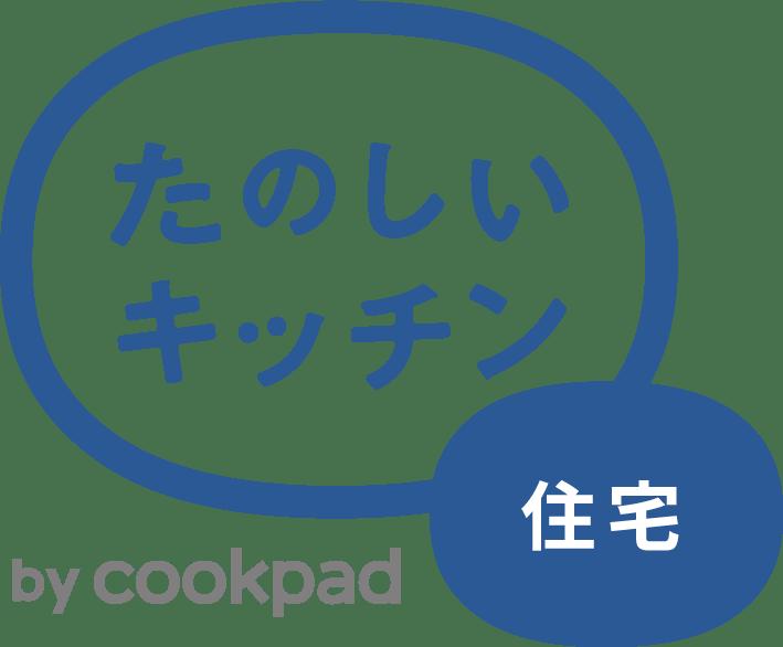 たのしいキッチン住宅bycookpad