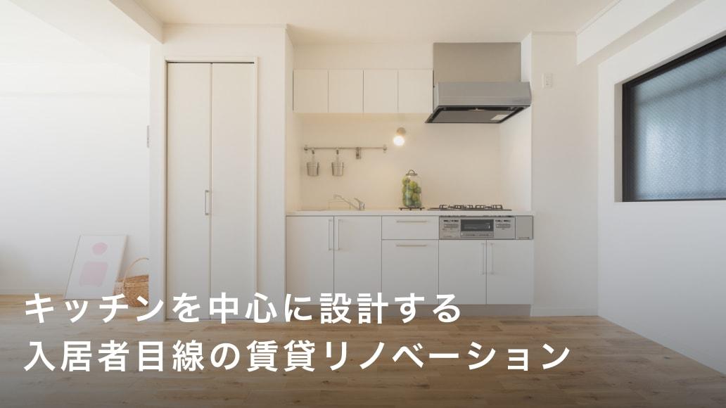 たのしいキッチン住宅 賃貸リノベ