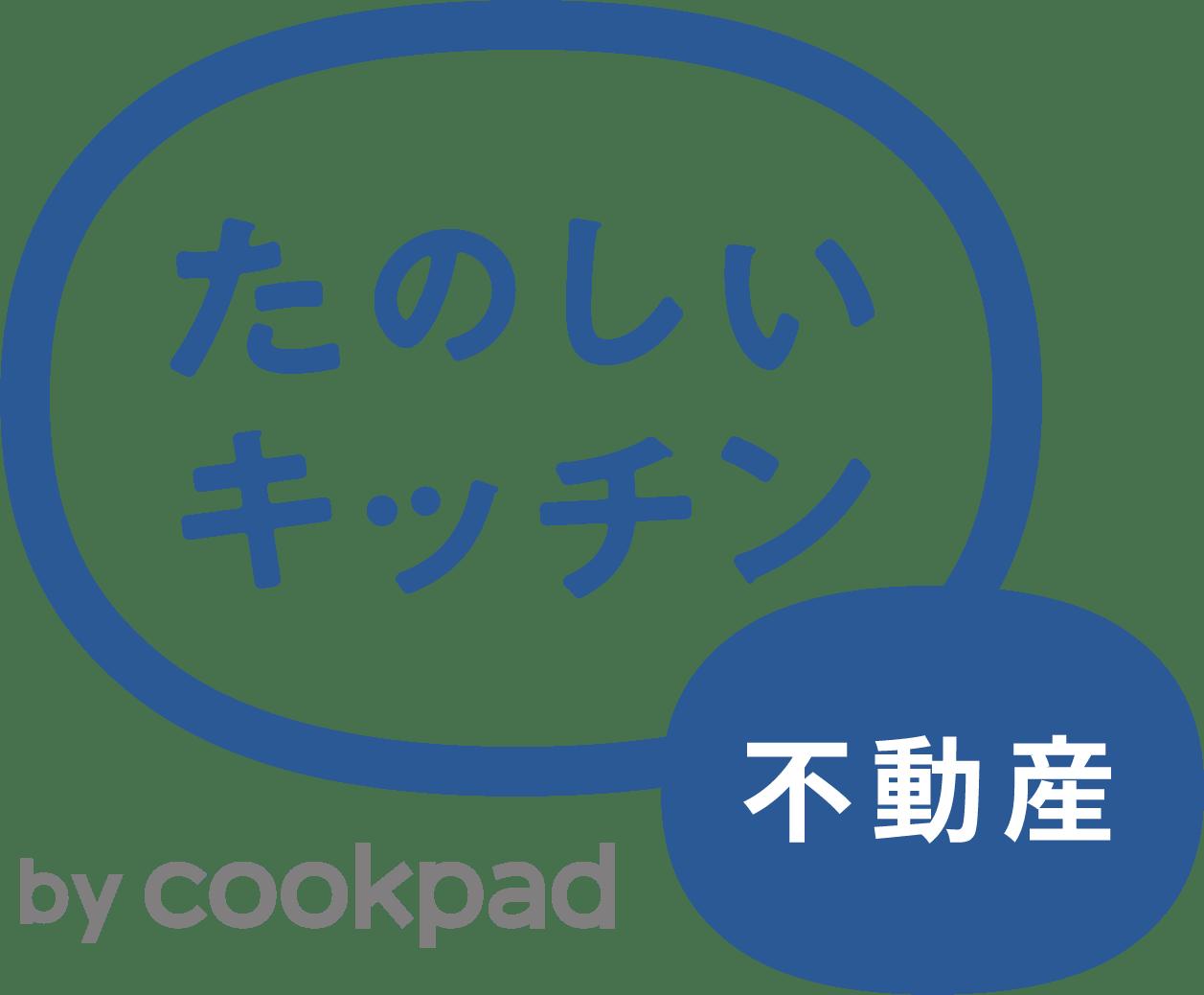 たのしいキッチン不動産