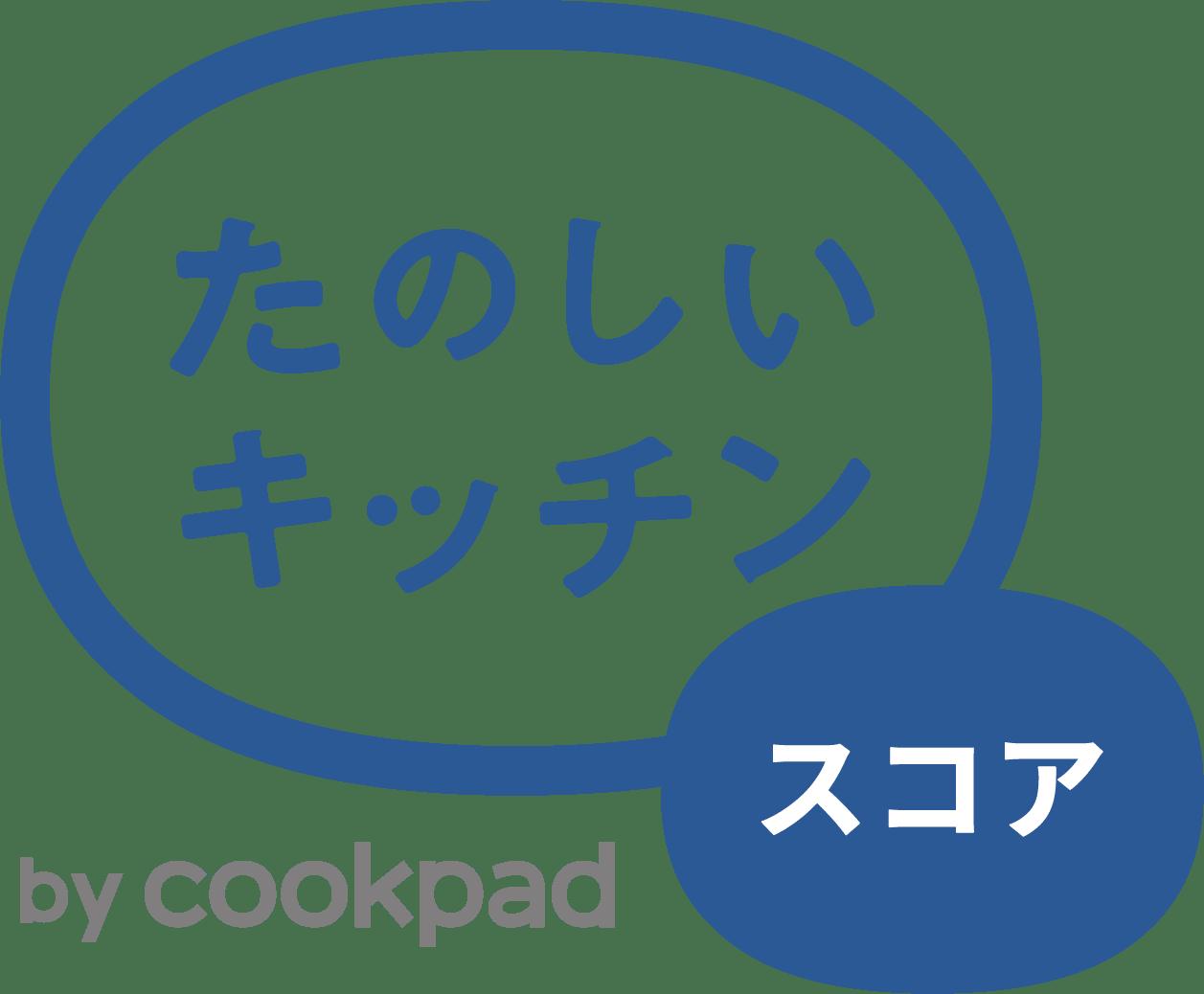 たのしいキッチンスコア