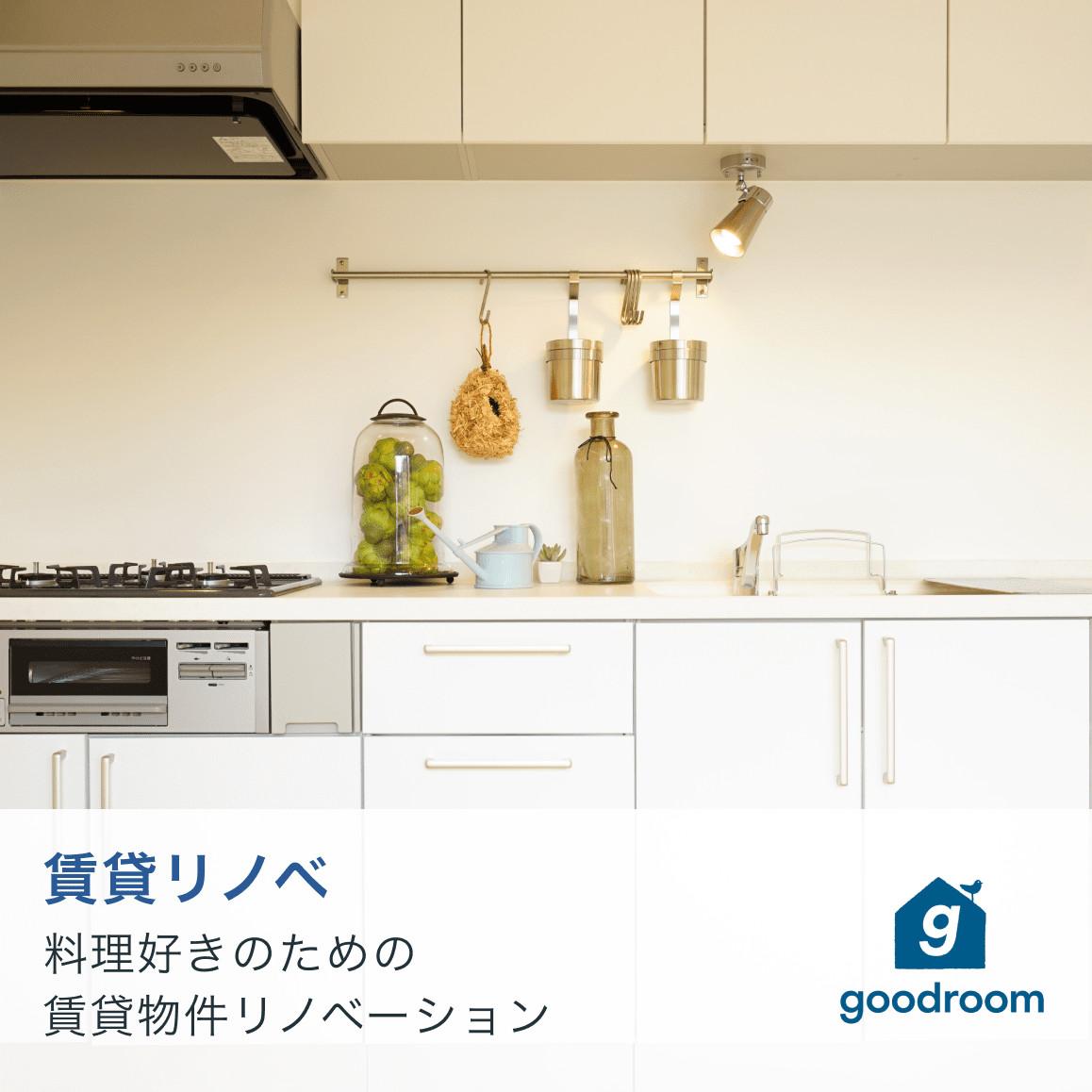 たのしいキッチン住宅賃貸リノベ
