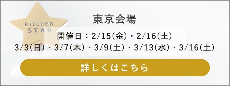 Tokyo 3rd open