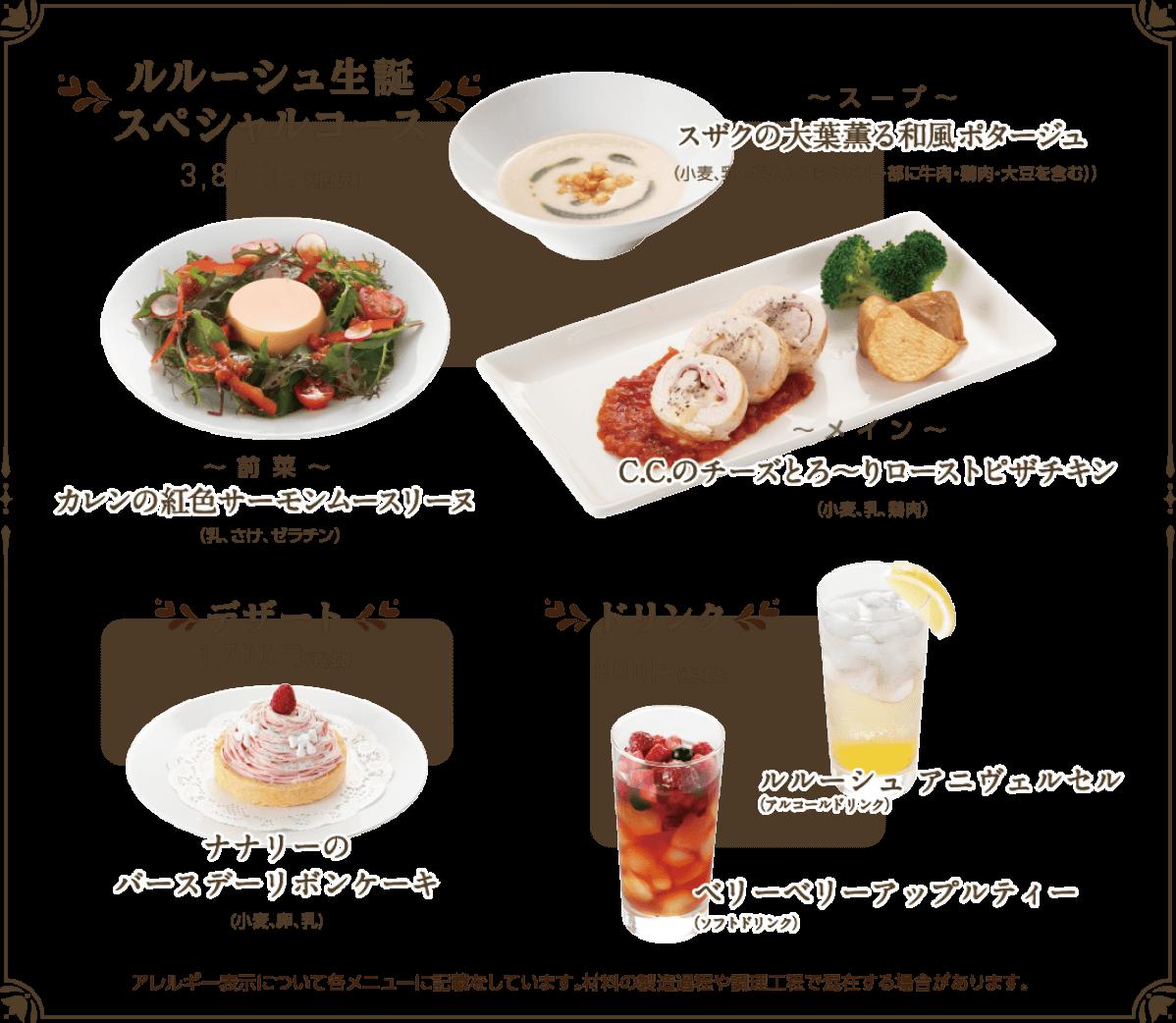 Codegeass menu