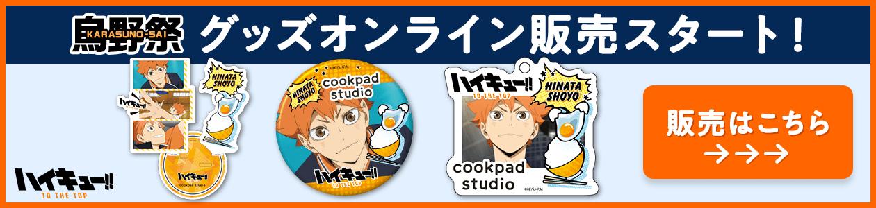 cookpad studio 烏野祭 グッズオンライン販売スタート