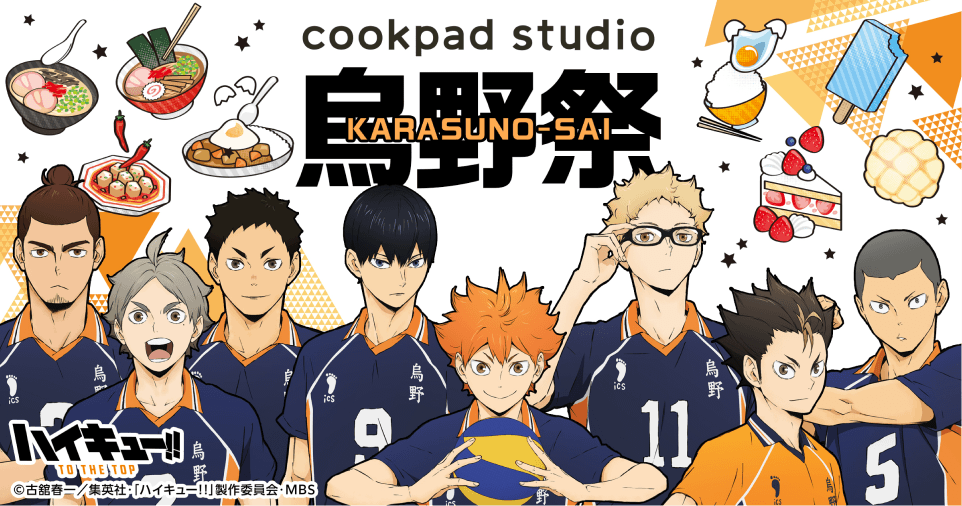 cookpad studio 烏野祭