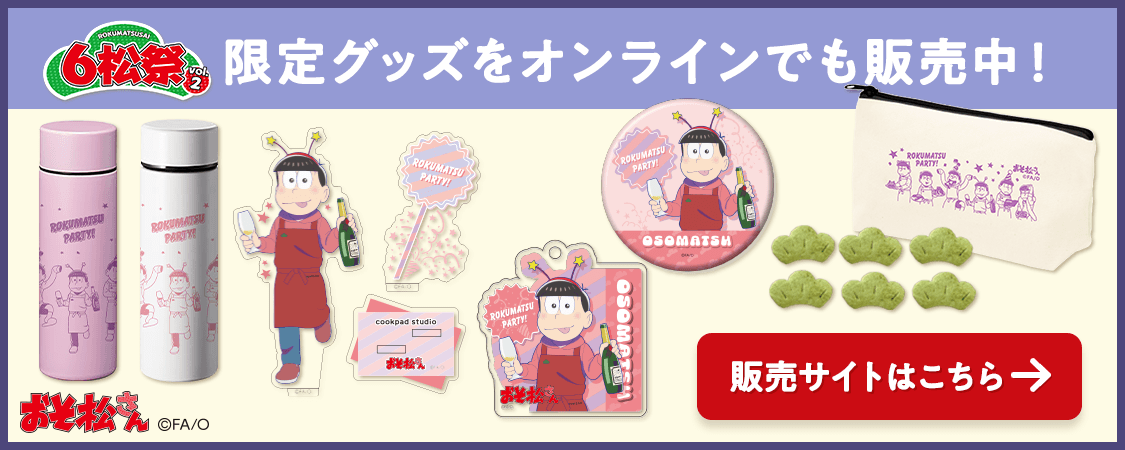 cookpad studio 6松祭 vol.2 グッズオンライン販売スタート
