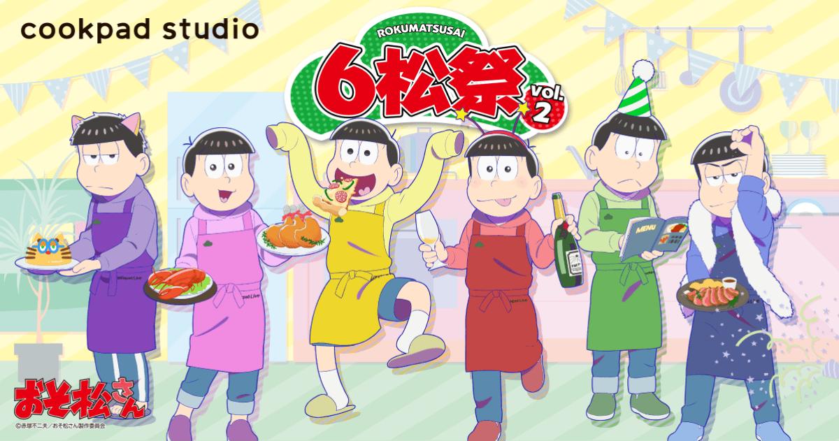 cookpad studio 6松祭 vol.2