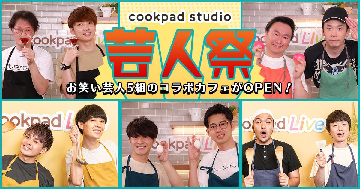 cookpad studio 芸人祭
