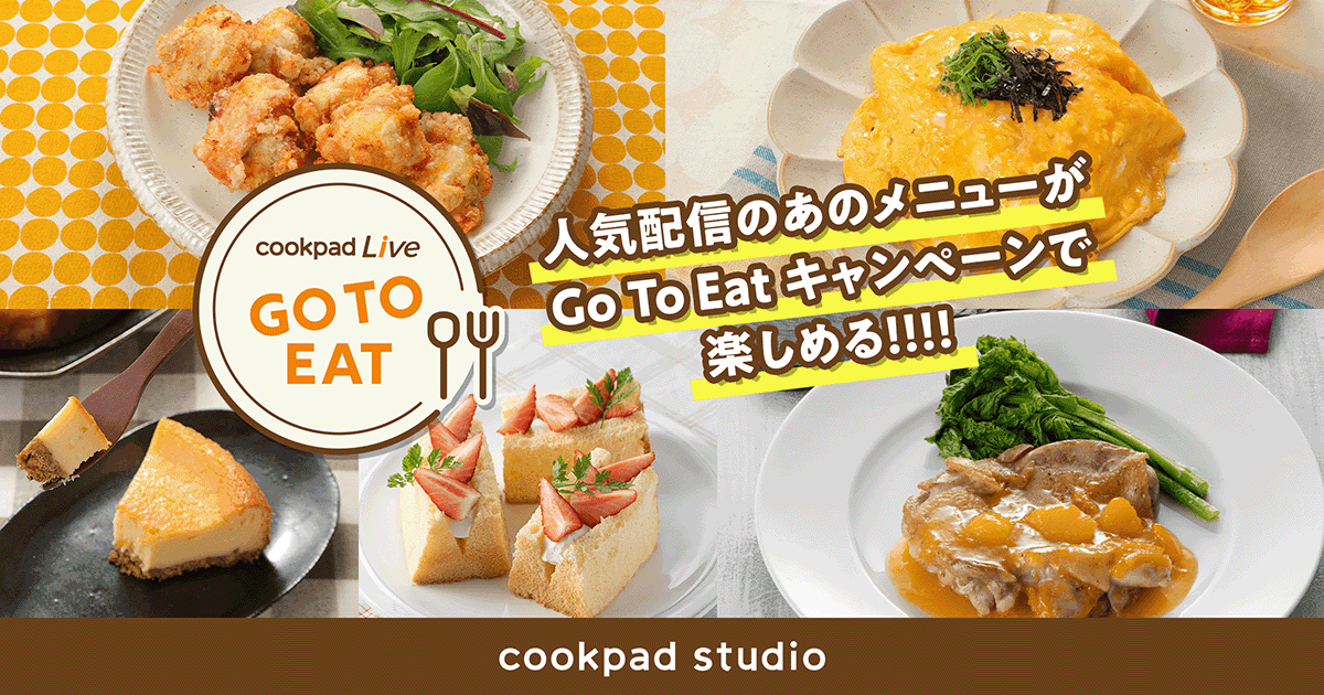 cookpadLive Go To Eat