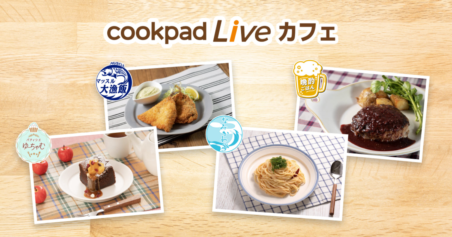 cookpad studio 生誕祭