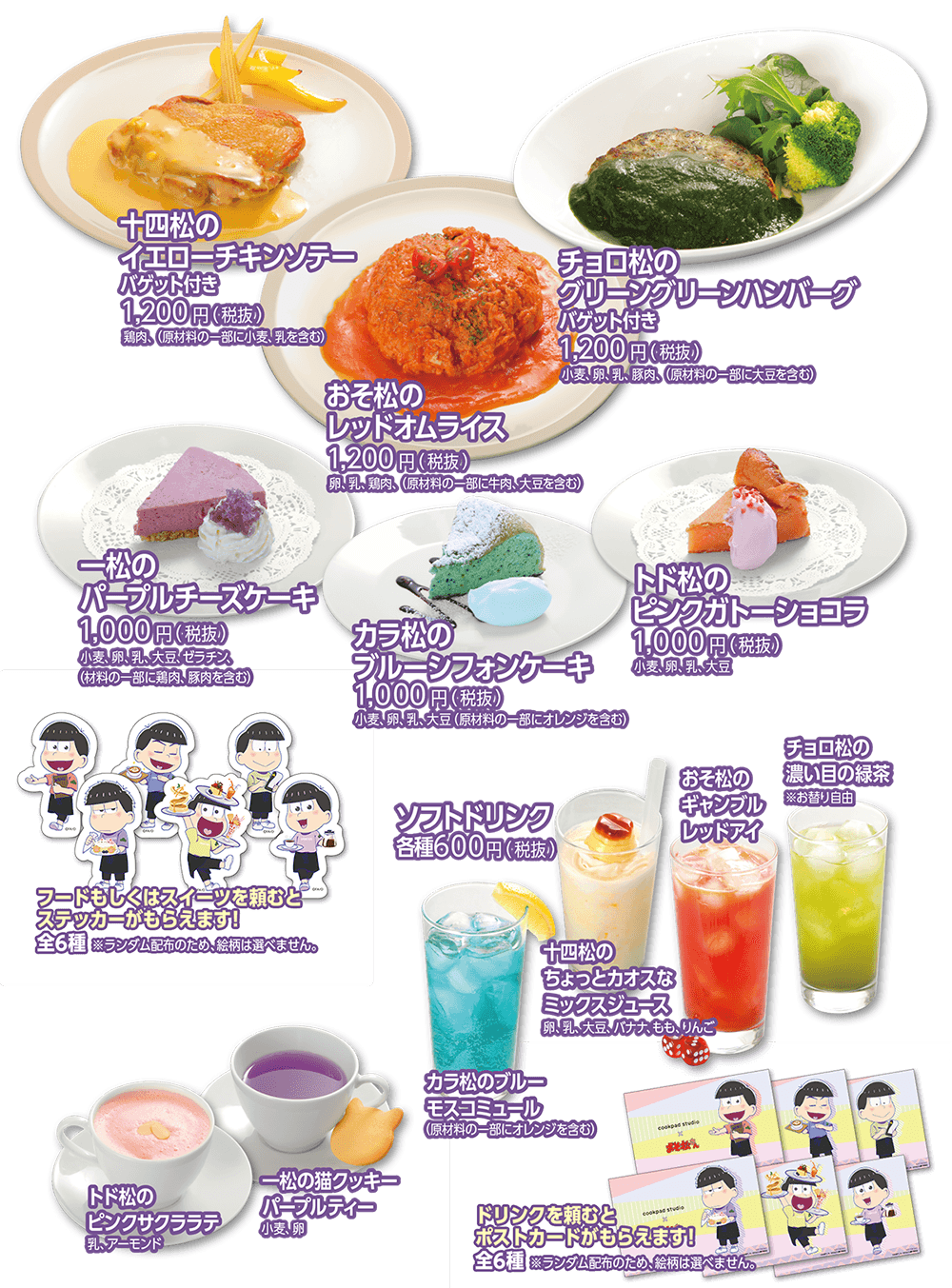 Menu pc osomatsu