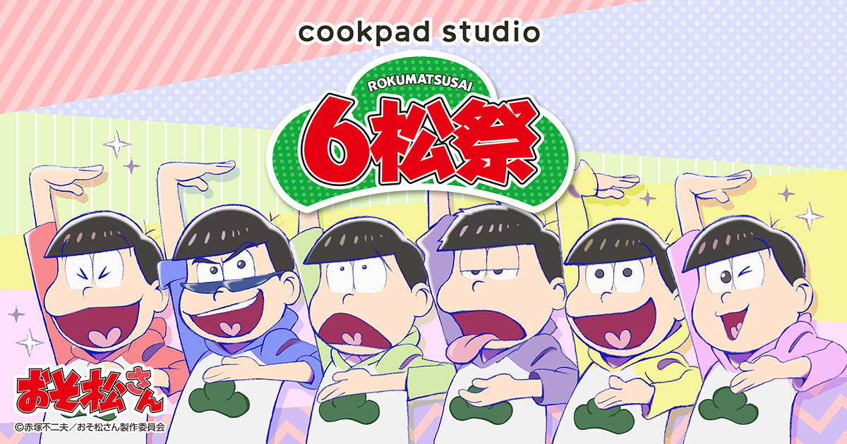 cookpad studio 6松祭