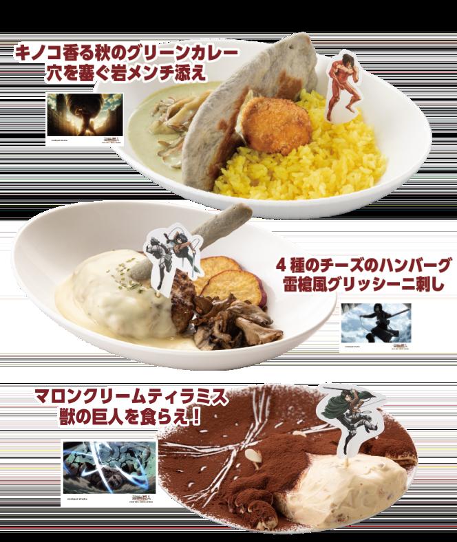 Shingeki menu