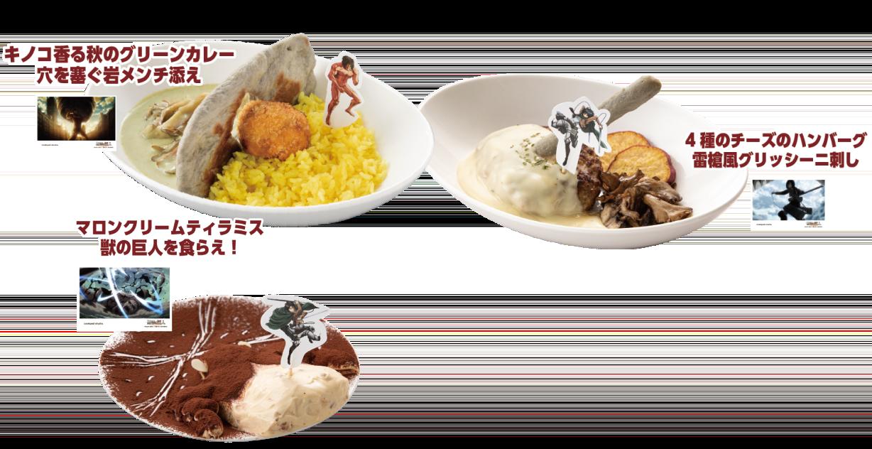 Shingeki menu pc