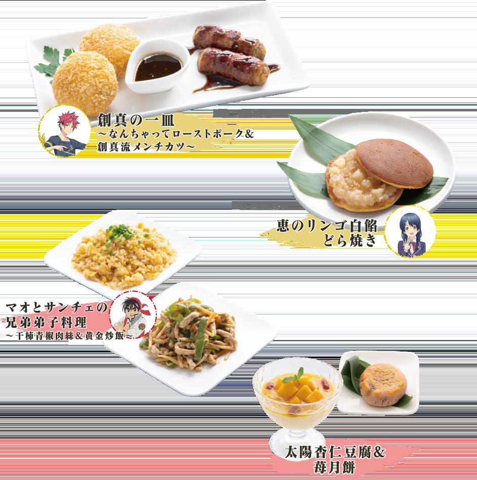 Syokushinsai menu