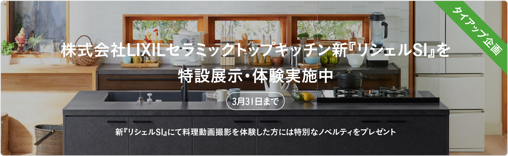cookpad studio タイアップ企画 - LIXILセラミックトップキッチン新「リシェルSI」を特設展示・体験実施中