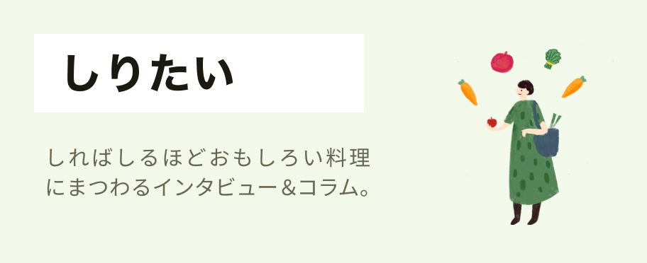 Shiritai